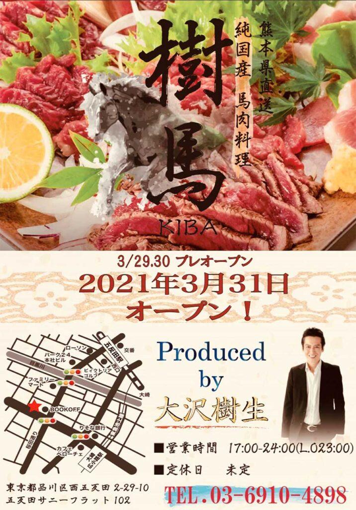 純国産馬肉料理樹馬